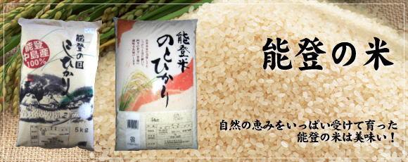 自然の恵みをいっぱい受けて育った能登の米は美味い!