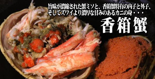 香箱蟹甲羅盛り