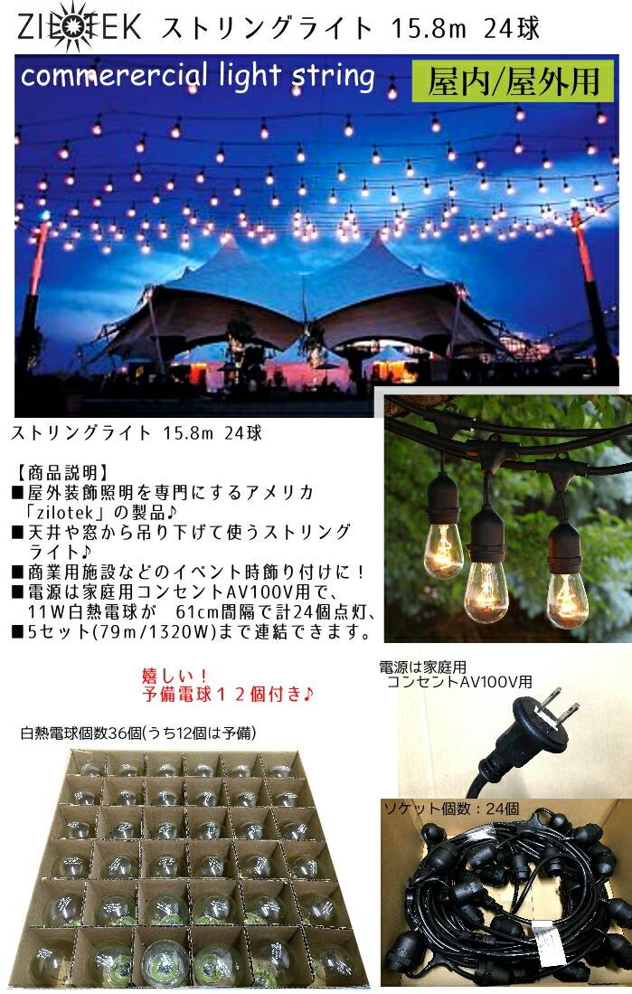 Zilotek String Lights : ??????zilotek commerercial light string???????? 15.8m 24???????? ??????? ???????? ???? ?????smtb ...