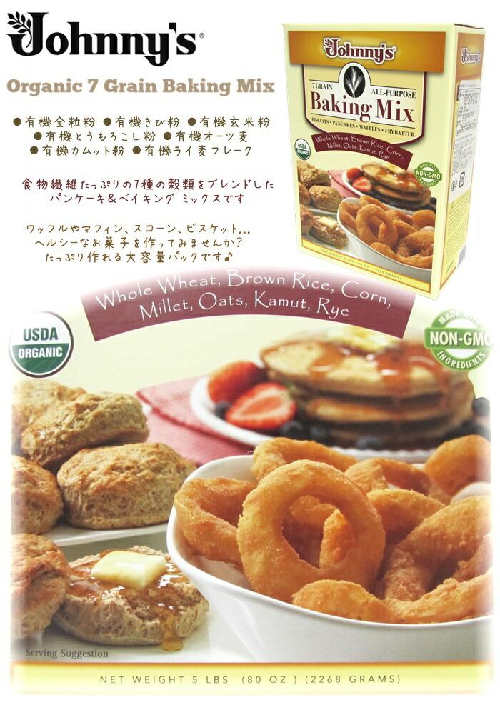 : Johnny's organic pancake mix baking mix Johnnys HCM pancake waffle ...