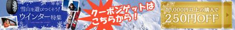 【対象ショップ限定】ウィンター特集!10,000円以上のご購入で250円OFFクーポンキャンペーン
