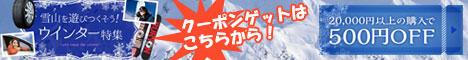 【対象ショップ限定】ウィンター特集!20,000円以上のご購入で500円OFFクーポンキャンペーン