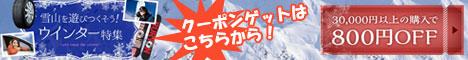 【対象ショップ限定】ウィンター特集!30,000円以上のご購入で800円OFFクーポンキャンペーン