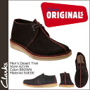 62146 point double kulaki originals Clarks ORIGINALS dessert trek [brown] DESERT TREK suede crepe sole BROWN [regular] P12Sep14