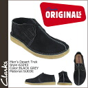 Clarks originals-Clarks ORIGINALS デザートトレック [Black x gray] 63293 DESERT TREK-MEN suede crepe sole men's suede [regular]