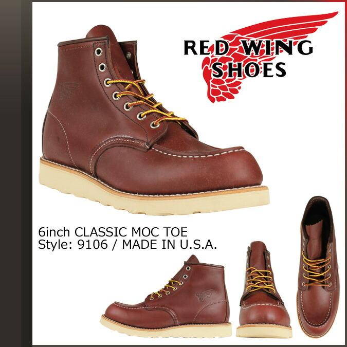 ALLSPORTS | Rakuten Global Market: Redwing RED WING 6 inch ...