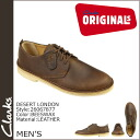Clarks originals Clarks ORIGINALS desert London shoes DESERT LONDON M wise leather mens 26067877 beeswax [12 / 3 new stock] [regular] ★ ★