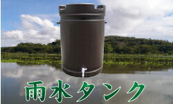 雨水タンク