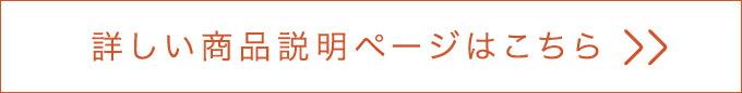 金時生姜の詳しい商品説明はコチラ