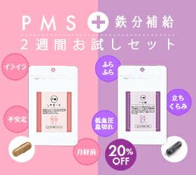 PMSヘム鉄セット