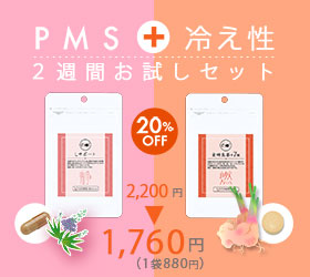 PMS冷え性セット