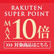 楽天スーパーSALE特別企画 最大pt10倍!対象商品はこちら