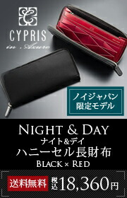 ノイジャパン限定商品【CYPRIS in Azure】ハニーセル長財布(ラウンドファスナー束入)■Night&Day