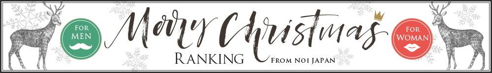 クリスマス プレゼントランキング