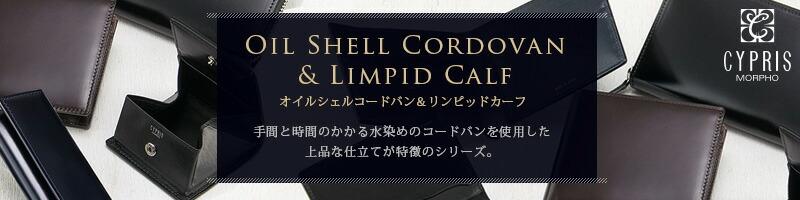 キプリス オイルシェルコードバン&リンピッドカーフ
