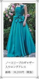 一番人気の 演奏会 用 ロング ドレス