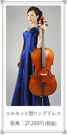 スタンダードなノースリーブのロングドレス