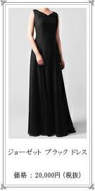 シフォンジョーゼットのシンプルなドレス