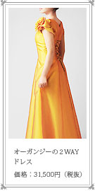 2wayスタイルの ロングドレス