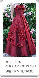 コルセット型花ロングドレス(フリル)