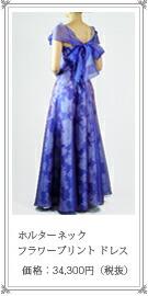 ホルターネック フラワープリント ドレス