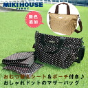2WAY mother bag of the Miki house (mikihouse) fashion dot