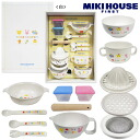 Tableware set (tableware set) which is convenient to a baby food OK as for the Miki house (mikihouse) dishwasher