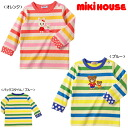 Miki house (mikihouse) dual-layered T-cloth ♪ Putsch & うさこ ☆ horizontal stripe long sleeves T-shirt