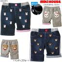 Miki house (mikihouse) ミニプッチー & うさこ ☆ different fabrics seven minutes length underwear