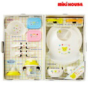Tableware set (baby tableware set) that Miki house (mikihouse) is luxurious