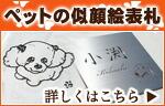 【表札オプション】ペットの似顔絵表札