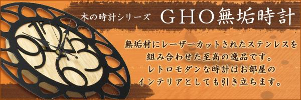 木の時計〜無垢時計〜新作登場!!