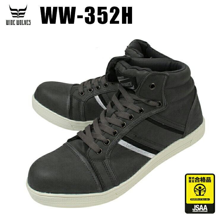 ワイドウルブスWW352