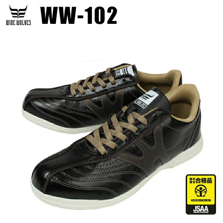 ワイドウルブスWW-102