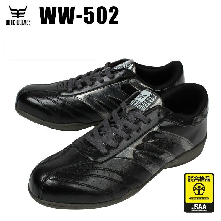 ワイドウルブスWW-502