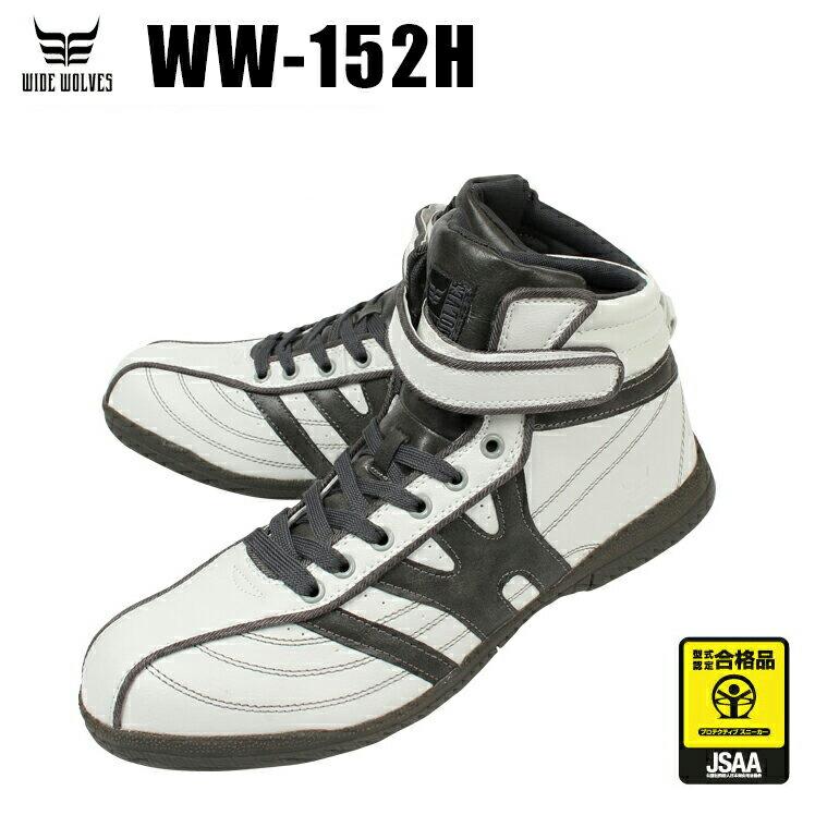 ワイドウルブスWW-152H