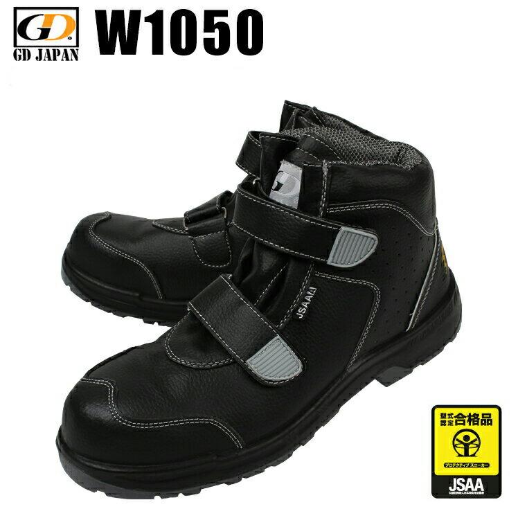 W1050