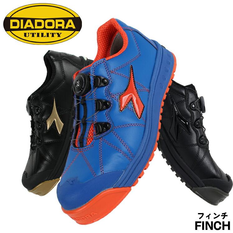 ディアドラ安全靴FINCH