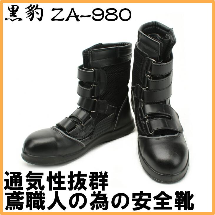 ZA-980