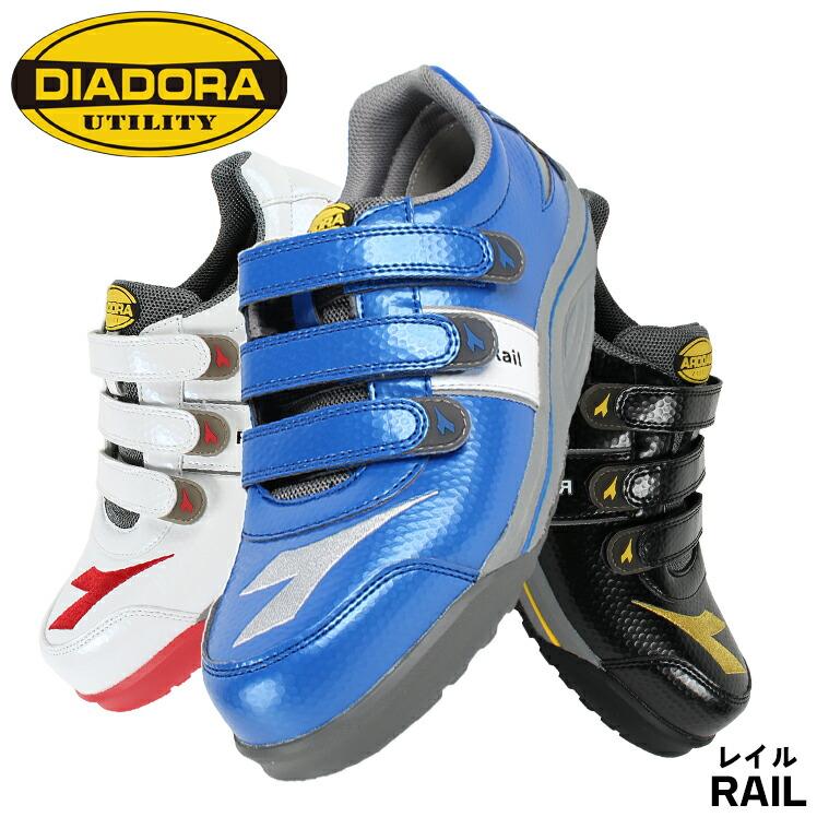 ディアドラ安全靴RAIL
