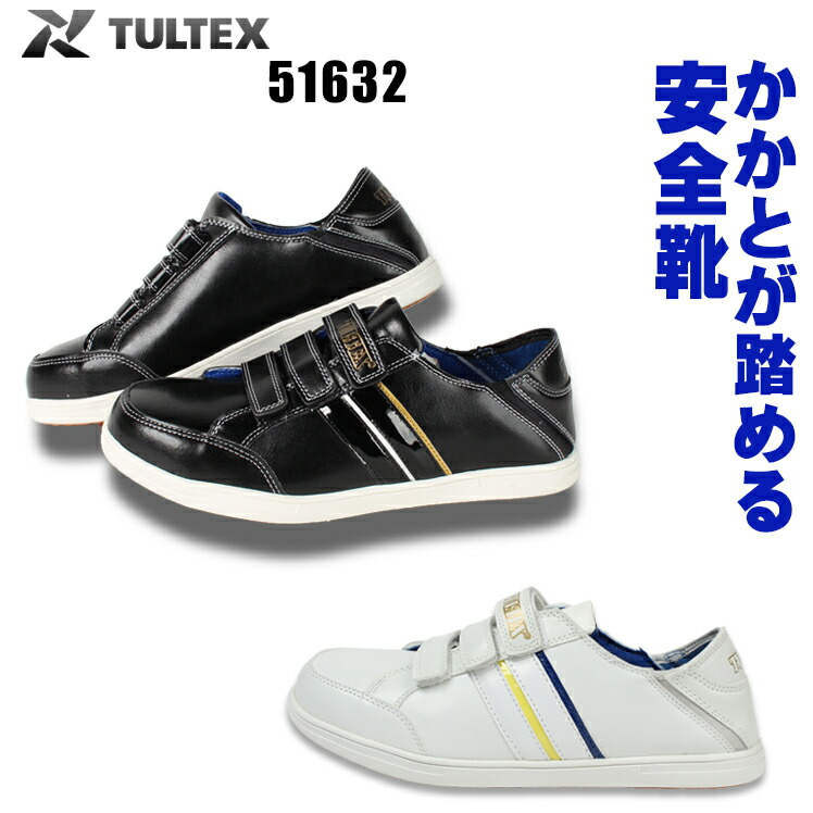 タルテックス安全靴51632