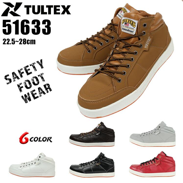 タルテックス安全靴51633