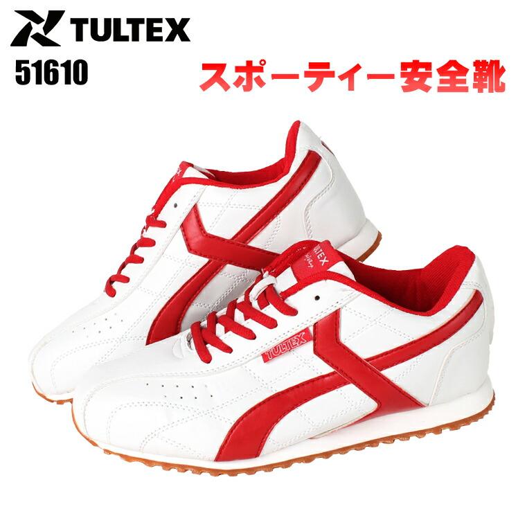 タルテックス安全靴51610