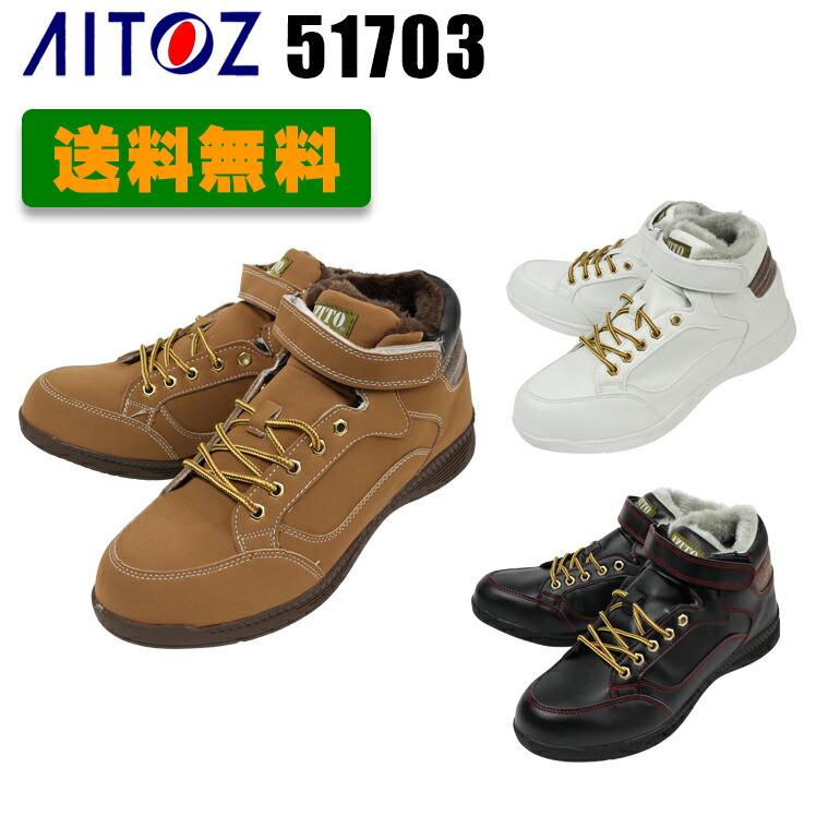 タルテックス安全靴51703
