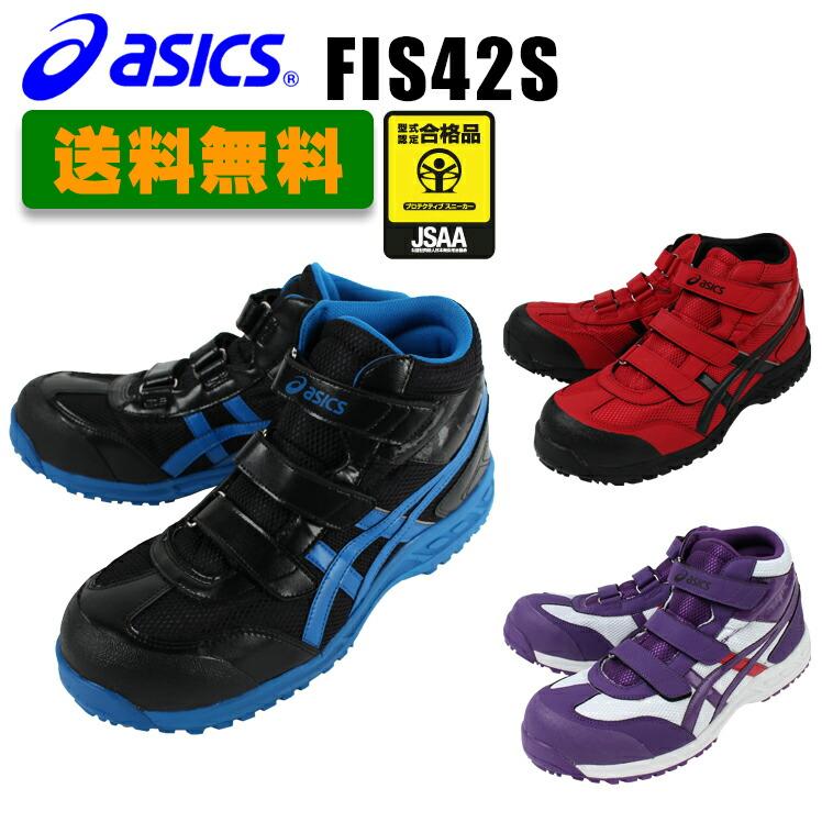 アシックス安全靴スニーカーFIS42S