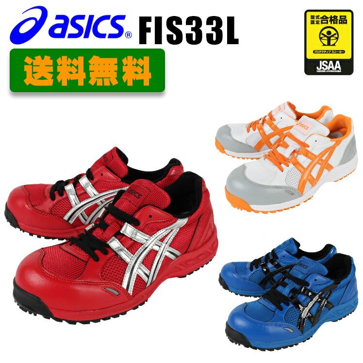 アシックス安全靴スニーカーFIS33L