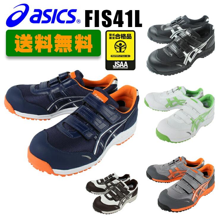 アシックス安全靴スニーカーFIS41L