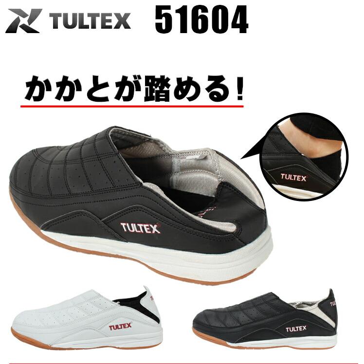 タルテックス安全靴51604
