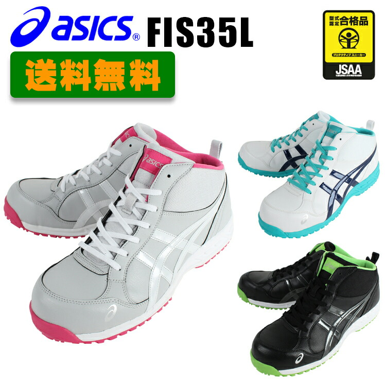 アシックス安全靴スニーカーFIS35L