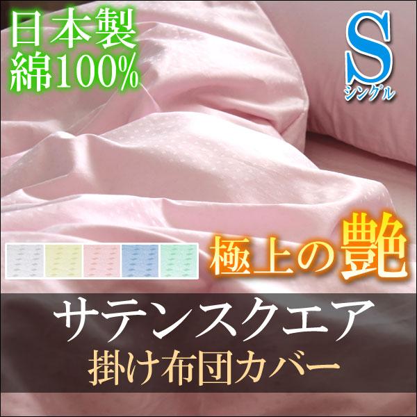 綿100% 高級ホテル仕様 サテンスクエア 掛け布団カバー シングルサイズ
